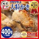 大粒 かき/カキ/牡蠣 400g(約11粒入)L・2Lサイズ/広島産【冷凍】【あす楽】4セット以上 送料無料