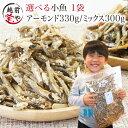 100日連続!ランキング1位突破!\送料無料/大容量330g アーモンド小魚 選べる(小魚