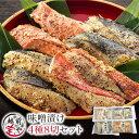 お中元 御中元 送料無料 ギフト プレゼント 西京漬け 西京焼き 売れ筋 魚 味噌漬け 4種8切 粕