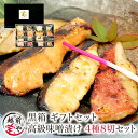 ギフト 西京漬け 魚 味噌漬け 粕漬け セット 4種8切 【...