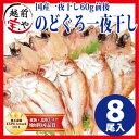 干物セット のどぐろ 干物 60g前後×8尾入 セット 【送...