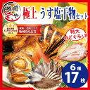 【送料無料】干物セット 6種18枚 一夜干し【冷凍】高級 特...