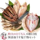 【送料無料】干物セット 6種17枚 一夜干し【冷凍】高級 特...