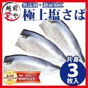 塩さば 干物セット 片身3枚入【冷凍】一夜干し/サバ/鯖