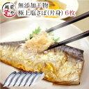 塩さば さばフィーレ 干物セット 片身6枚入【冷凍】干物 1位 4セット以上 送料無料 一夜干し サバ 鯖