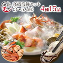 海鮮セット 4種15品 送料無料 福袋 海鮮鍋 セット 海鮮...