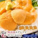 生食用 うに 無添加・Aグレード 400g 送料無料【冷凍】...