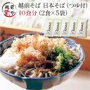越前そば/ソバ/蕎麦10食つゆ付きセット送料無料【冷蔵】