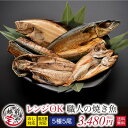【送料無料】焼き魚 のどぐろ 干物セット 電子レンジ 焼き魚 5種5尾【冷凍】 高級 干