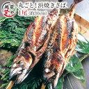 浜焼きさば1尾【冷凍】4本以上送料無料鯖/サバ