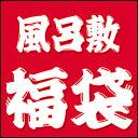 福袋【福包み風呂敷】色が選べる訳ありふろしきセット 綿三巾 ...