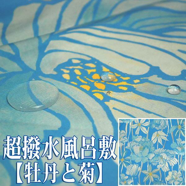 超撥水風呂敷 ながれ 牡丹と菊 平織 96cm 朝倉染布 防水ふろしき...:etizenya:10002481