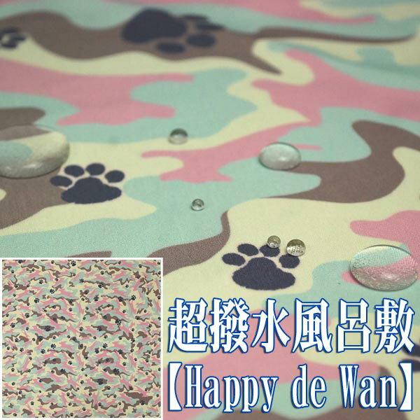 超撥水風呂敷 ながれ Happy de Wan 平織 96cm 朝倉染布...:etizenya:10002482