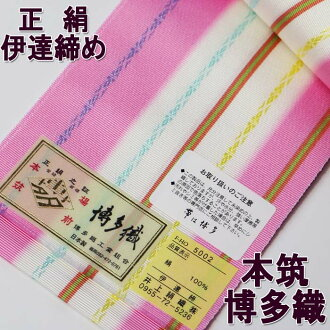 "本筑 which cracking down on is different from the home Chikuzen pure silk fabrics Hakata fabrics west camp thing which ""I close under-sash Date"", and 2 is low in in"