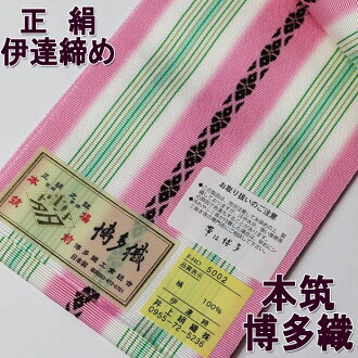 "本筑 which cracking down on is different from the home Chikuzen pure silk fabrics Hakata fabrics west camp thing which ""I close under-sash Date"", and 11 is low in in"
