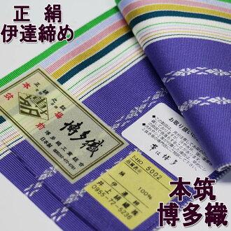 """本筑 which cracking down on is different from the home Chikuzen pure silk fabrics Hakata fabrics west camp thing which """"I close under-sash Date"""", and 8 is low in in"""