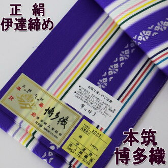 "本筑 which cracking down on is different from the home Chikuzen pure silk fabrics Hakata fabrics west camp thing which ""I close under-sash Date"", and 8 is low in in"