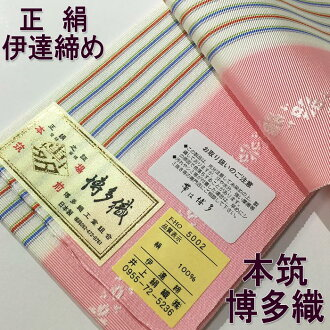 """Home front silk Hakata-Ori textile """"date closing date finish"""" this peds 4 cheap Nishijin textile products differ between"""