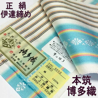 """本筑 which cracking down on is different from the home Chikuzen pure silk fabrics Hakata fabrics west camp thing which """"I close under-sash Date"""", and 11 is low in in"""