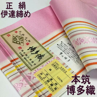 "Home front silk Hakata-Ori textile ""date closing date finish"" this peds 4 cheap Nishijin textile products differ between"