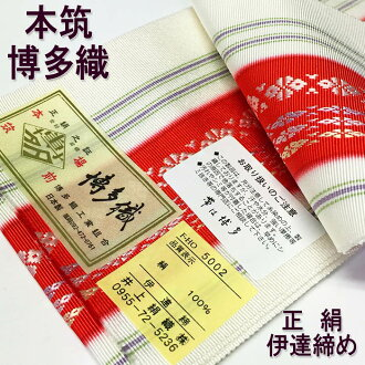 "Home front silk Hakata-Ori textile ""date closing date finish"" this tightness is different from the cheap 6 Nishijin of chikuho"