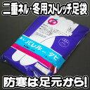 防寒足袋 二重ネル裏 ストレッチ足袋 S M L LL 3L 4L 日本製 東レ パレル使用 2重ネル 5枚こはぜ 白たび