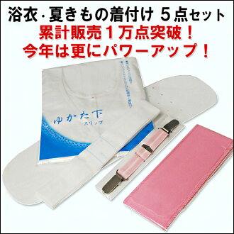 Limited time offer! Yukata kimono accessory set full 5 point kimono kimono set sleeves and yukata under slip, belt and kimono belt, magic belt and spectacle, yukata kimono accessory set, yukata kitsuke