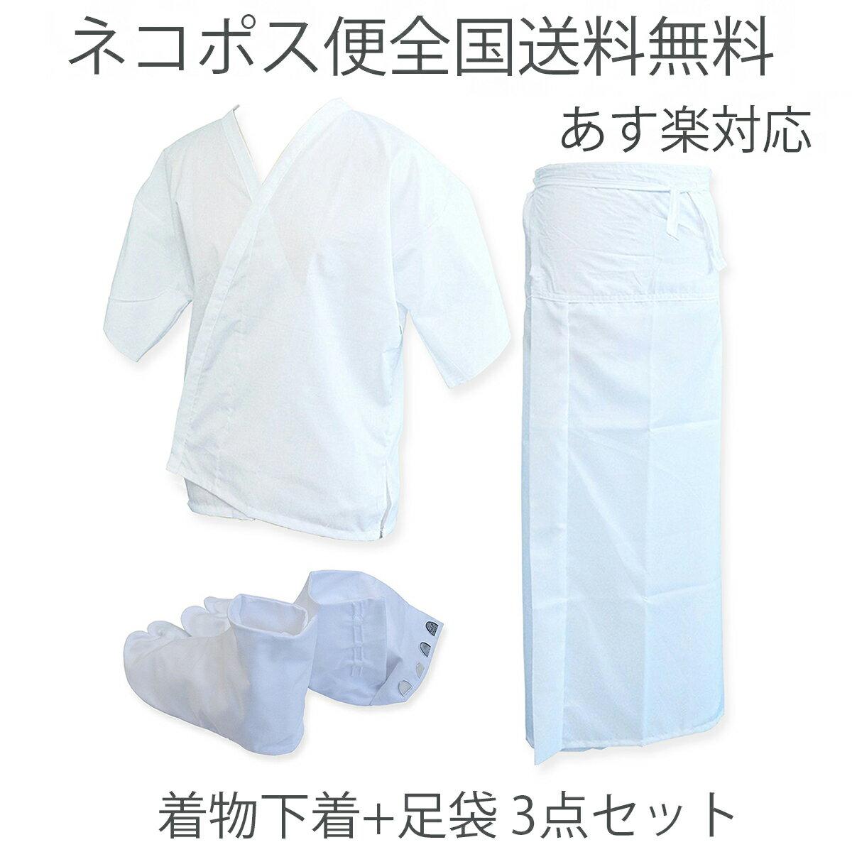 着物下着 足袋 3点セット 日本製 肌着(肌襦袢)裾除けM・L 4枚こはぜ テトロンブロードたび21cm〜24.5cm