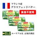 【2月28日出荷】バイオ・グラスフェッドバター無塩250g×3個【正規代理店・メーカーか