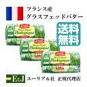 【2月13日出荷】バイオ・グラスフェッドバター無塩250g×3個【正規代理店・メーカーか