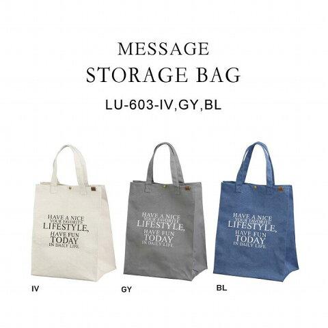 【メサージュ / MESSAGE】ストレージバッグ 全3色定番 使いやすい ナチュラル カジュアル ビッグロゴ メッセージ性 型押し ピスネーム 男前インテリア カフェ風 アメリカン