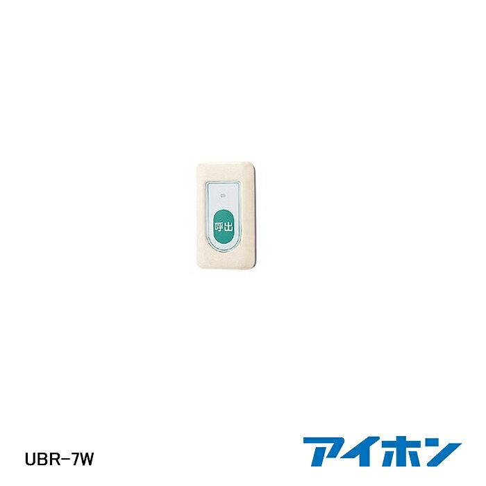 【在庫処分品】【AIPHONE/アイホン】弱電機器呼出ボタン(トイレ用) UBR-7W【A】