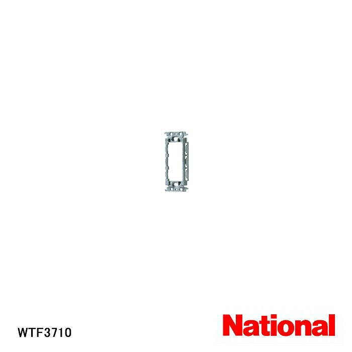 【在庫処分品】【National/ナショナル】弱電機器ニューコスモFシリーズ ワイド用 埋込絶縁取付枠 (※1枚の価格です) WTF3710【C】