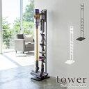 【tower / タワー】コードレスクリーナースタンド ホワ...