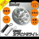【即納】ミニ LED ライト LED9灯ライト カラビナ付単四電池 3本使用(別売) ブラック シルバー