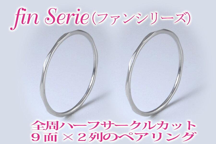 究極の細さを追求した≪Finシリーズ≫チタンペアピンキーリングハーフサークルカット12・1mm幅のピンキーリングをペア2個セットで【送料無料】【smtb-TD】【saitama】