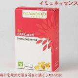 プラナロム ( PRANAROM ) カプセルサプリメント イミュネッセンス・カプセル 30粒 02514 イミュネッセンスカプセル ケモタイプ精油と植物油を配合した栄養補助食品