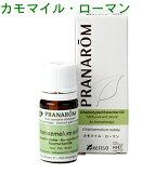 プラナロム ( PRANAROM ) 精油 カモマイル・ローマン 5ml p-30 カモマイルローマン 成分分析表つきエッセンシャルオイル ( essential oil )で安心