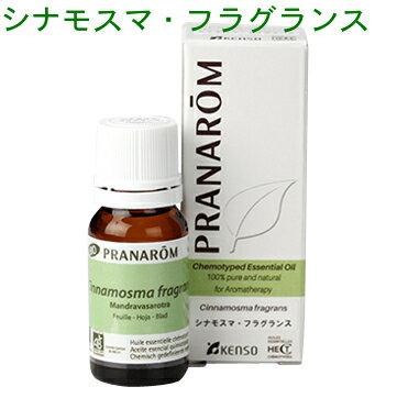 プラナロム シナモスマ・フラグランス 10ml p-32 ※成分分析表付き ※農薬検査済み エッセンシャルオイル で安全・安心のアロマテラピー ケモタイプ 精油は癒し以外の効能も・・・天然の無添加オーガニック アロマオイル ( PRANAROM ) ( 送料無料 ) 精油