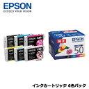 エプソン IC6CL50 インクカートリッジ 6色セット 【純正品】