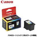 【送料無料】キヤノン FINEカートリッジ BC-341XL 3色カラー(大容量) 【CANON純正 インクカートリッジ 】