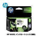 HP CN045AA [HP 950XL インクカートリッジ 黒(増量)]
