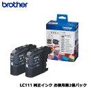 【送料無料】ブラザー LC111BK-2PK [インクカートリッジ お徳用黒2個パック]