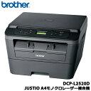 ブラザー JUSTIO DCP-L2520D [A4モノクロレーザー複合機/30PPM]
