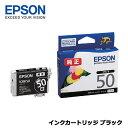 エプソン ICBK50 インクカートリッジ ブラック 【純正品】