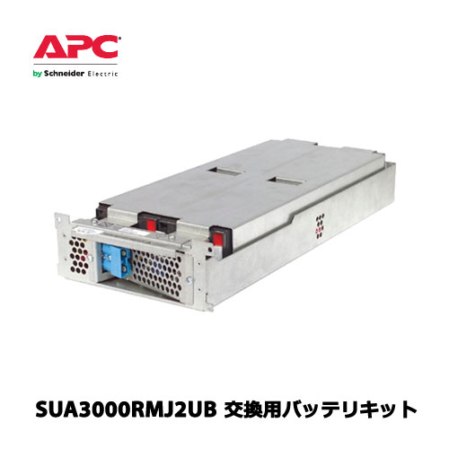 RBC43 [SUA3000RMJ2UB交換用バッテリキット]