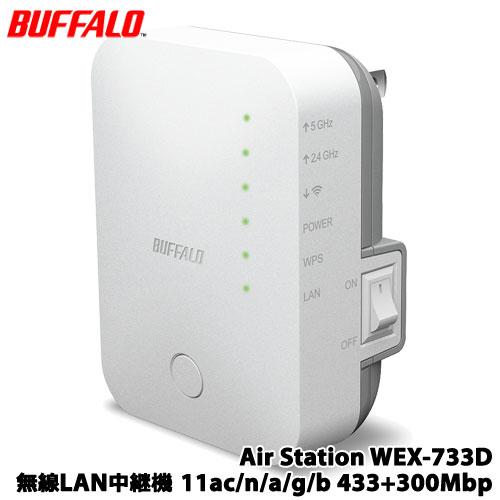 バッファロー WEX-733D [無線LAN中継機 11ac/n/a/g/b 433+300Mbps]