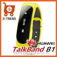 ファーウェイジャパン Talkband B1/Yellow