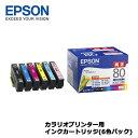 【送料無料】エプソン IC6CL80 [カラリオプリンター用 インクカートリッジ(6色パック)]