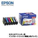 【送料無料】エプソン IC6CL80L [カラリオプリンター用 インクカートリッジ/増量(6色パック)]